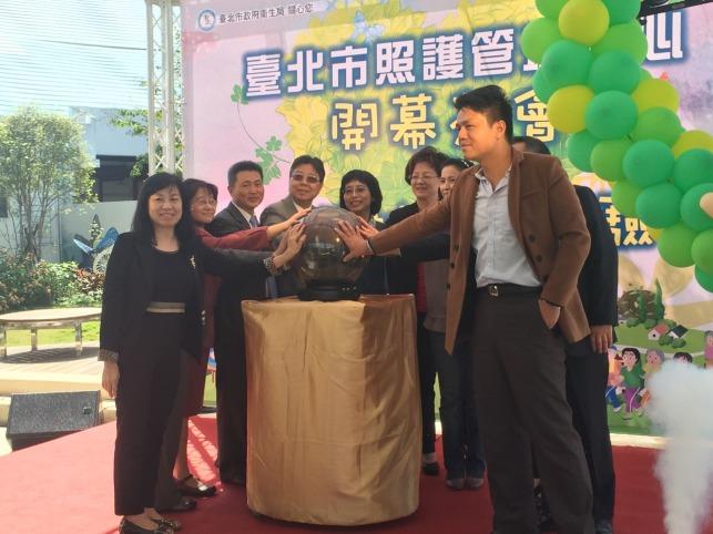 台北市照護管理中心開幕典禮